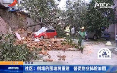 南昌县:大雨小区围墙倒塌砸车