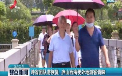 跨省团队游恢复 庐山西海受外地游客青睐