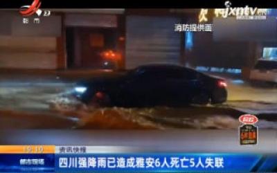 四川强降雨已造成雅安6人死亡5人失联