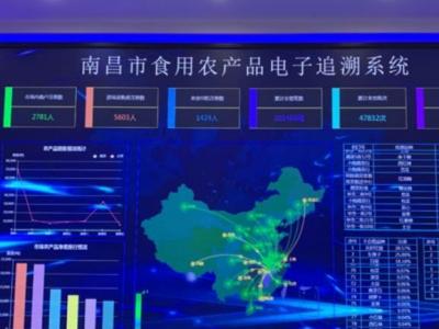 """南昌食用农产品电子追溯系统上线 实现""""一品一码"""""""