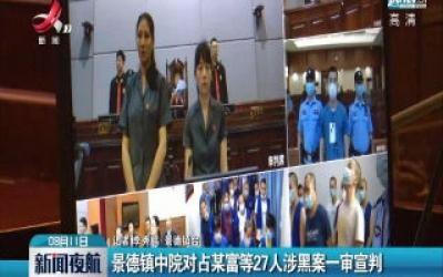 景德镇中院对占某富等27人涉黑案一审宣判