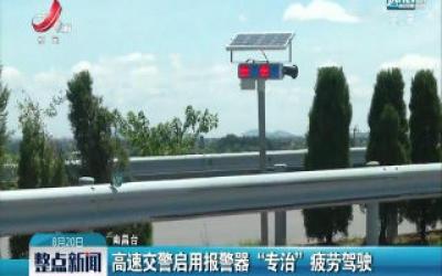 """南昌:高速交警启用报警器""""专治""""疲劳驾驶"""