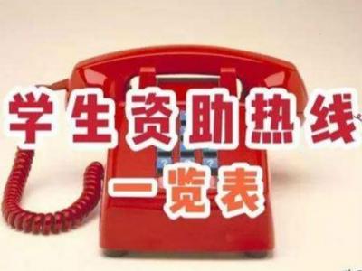 江西省公布2020年高校学生资助热线电话