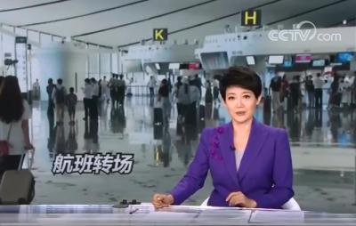 有出行计划的小伙伴注意了!今天起91个航班从首都机场转至大兴机场