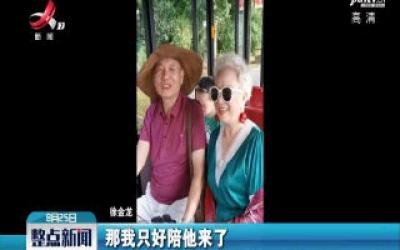 """【迎""""七夕""""】74岁大爷扛一箱丝巾陪妻子拍照"""