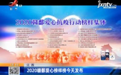 江西:2020赣鄱爱心榜样榜8月20日发布