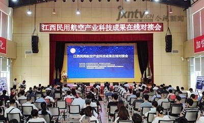 江西民用航空产业科技成果在线对接会在景德镇举行