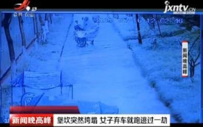 重庆:堡坎突然垮塌 女子弃车就跑逃过一劫