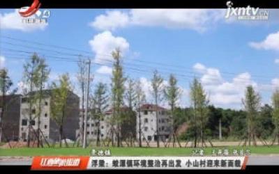 浮梁:蛟潭镇环境整治再出发 小山村迎来新面貌