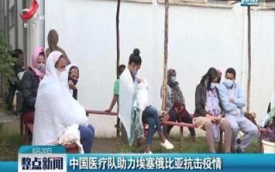 中国医疗队助力埃塞俄比亚抗击疫情