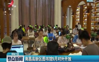 南昌高新区图书馆9月对外开放