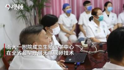 南大一附院成立生殖医学中心 给不孕不育患者带来福音