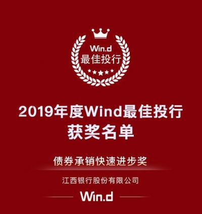 江西银行获2019年度Wind债券承销快速进步奖
