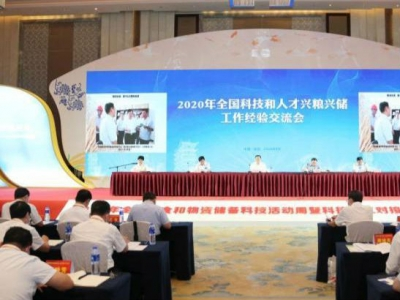 2020年全国科技和人才兴粮兴储工作经验交流会在南昌召开
