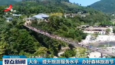大余:提升旅游服务水平 办好森林旅游节