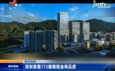 深圳首推172套稳租金商品房