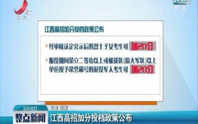 江西高招加分投档政策公布