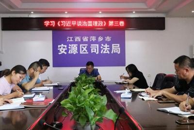 萍乡安源区司法局让政法干警理论政治知识入脑入心