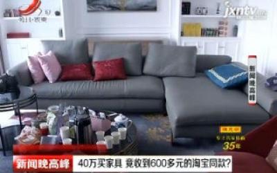40万买家具 竟收到600多元的淘宝同款?