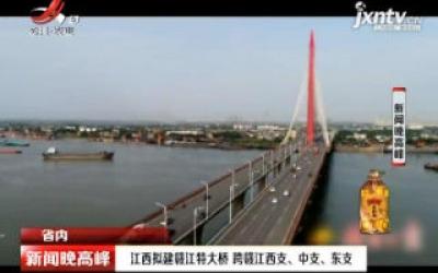 江西拟建赣江特大桥 跨赣江西支、中支、东支