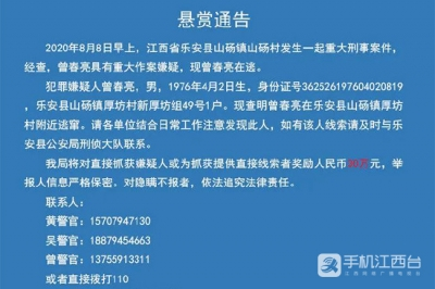 悬赏提升至30万元  乐安警方缉拿重大刑案疑犯曾春亮