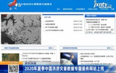 2020年夏季中国洪涝灾害数据专题服务网站上线