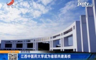 江西中医药大学成为省部共建高校