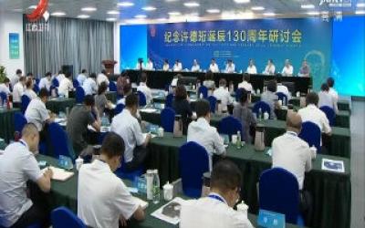 纪念许德珩诞辰130周年研讨会在九江举行