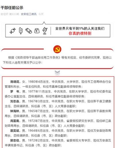 吉安9名领导干部任前公示