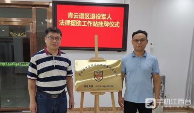 南昌青云谱区退役军人法律援助工作站成立