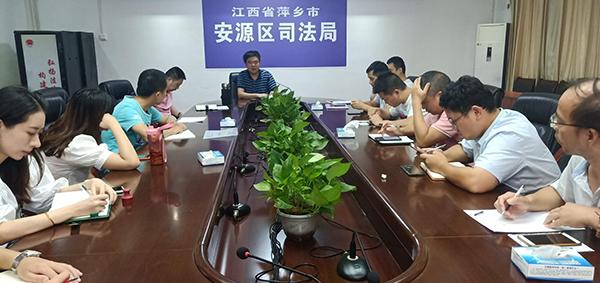 萍乡安源区司法局召开特殊人群监管推进会