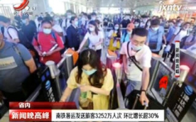南铁暑运发送旅客3252万人次 环比增长超30%