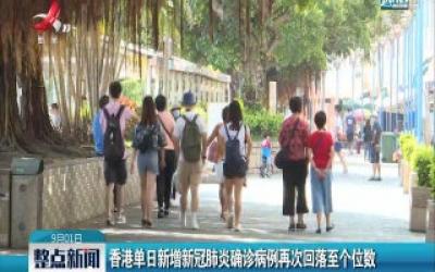 香港单日新增新冠肺炎确诊病例再次回落至个位数