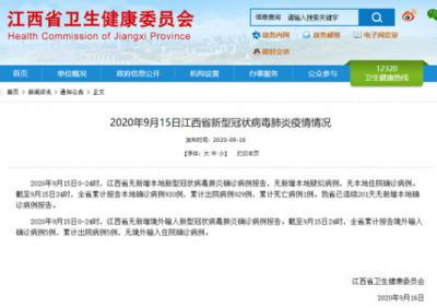 9月15日江西疫情通报:无新增本地确诊病例 无境外输入确诊病例