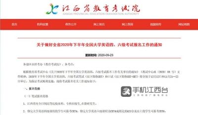 大学英语四六级考试时间确定 9月27日起网上报名