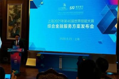 弘扬工匠精神 助力上海世赛  浦发银行发布第46届世界技能大赛综合金融服务方案