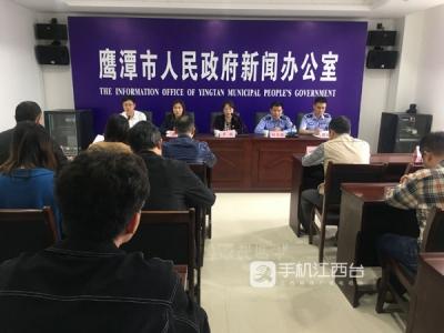 鹰潭市召开第七次人口普查新闻发布会