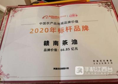 赣南茶油被授牌列入中国首批农产品地域品牌