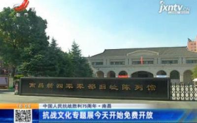 【中国人民抗战胜利75周年】南昌:抗战文化专题展9月3日开始免费开放