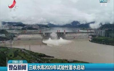 三峡水库2020年试验性蓄水启动