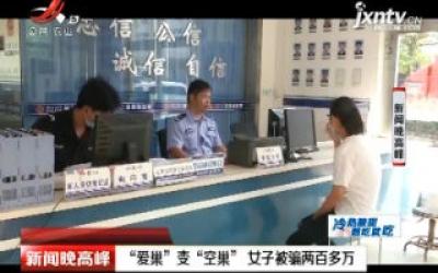 """浙江温岭:""""爱巢""""变""""空巢"""" 女子被骗两百多万"""