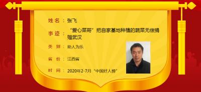 """刚刚!2至7月""""中国好人""""榜隆重发布!江西推荐26人全员上榜!"""