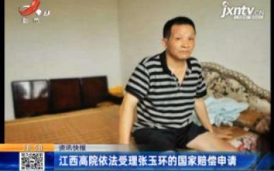 江西高院依法受理张玉环的国家赔偿申请