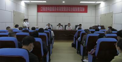 江西省老年健康服务体系建设暨医养结合推进经验交流会在萍举行
