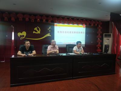萍乡市中医院召开信息化建设推进沟通协调会