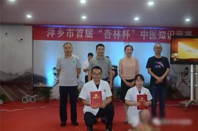 萍乡市中医院在全市首届中医知识竞赛中摘得桂冠