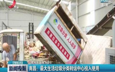 南昌最大生活垃圾分类转运中心投入使用