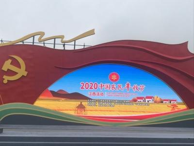 2020年中国农民丰收节江西活动开幕