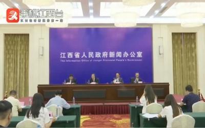 第十七届赣台(吉安)经贸文化合作交流大会新闻发布会