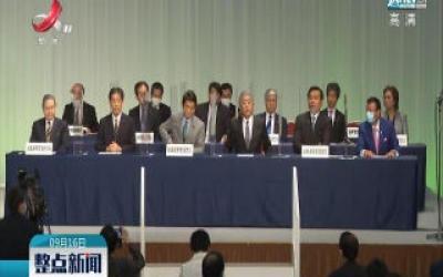 日本自民党高层人事安排出炉